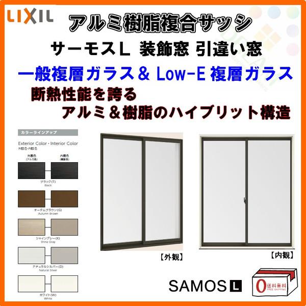 樹脂アルミ複合サッシ 装飾窓 引き違い窓 25609-2 (2枚建) W2600×H970 LIXIL サーモスL 半外型 引違い窓 一般複層ガラス&LOW-E複層ガラス