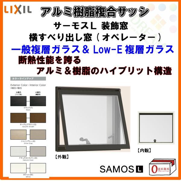 樹脂アルミ複合サッシ 横すべり出し窓(オペレーター) 041038 W450×H450 LIXIL サーモスL 半外型 一般複層ガラス&LOW-E複層ガラス