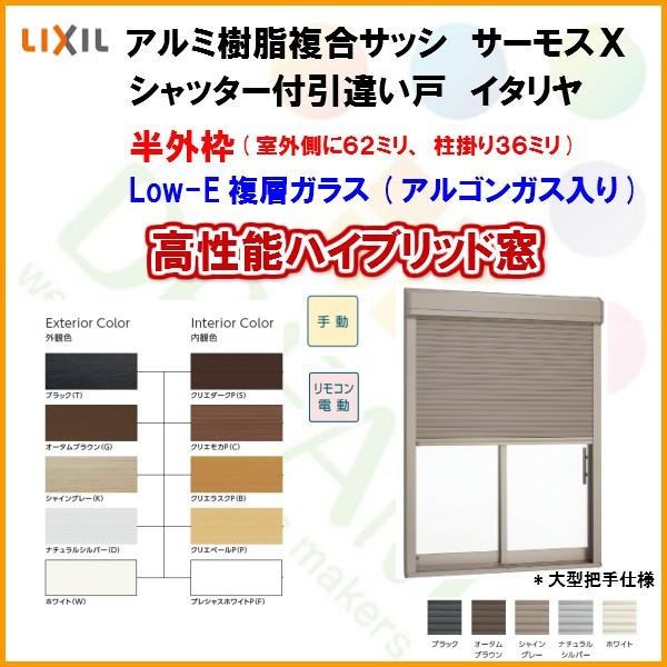 樹脂アルミ複合サッシ シャッター付引き違い窓/イタリヤ 11918 W1235×H1830 LIXIL サーモスX 半外型 LOW-E複層ガラス (アルゴンガス入) アルミサッシ 引違い窓