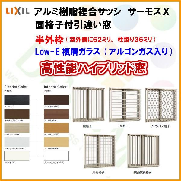 樹脂アルミ複合サッシ 面格子付引き違い窓 18607 W1900×H770 LIXIL サーモスX 半外型 LOW-E複層ガラス (アルゴンガス入) アルミサッシ 引違い窓