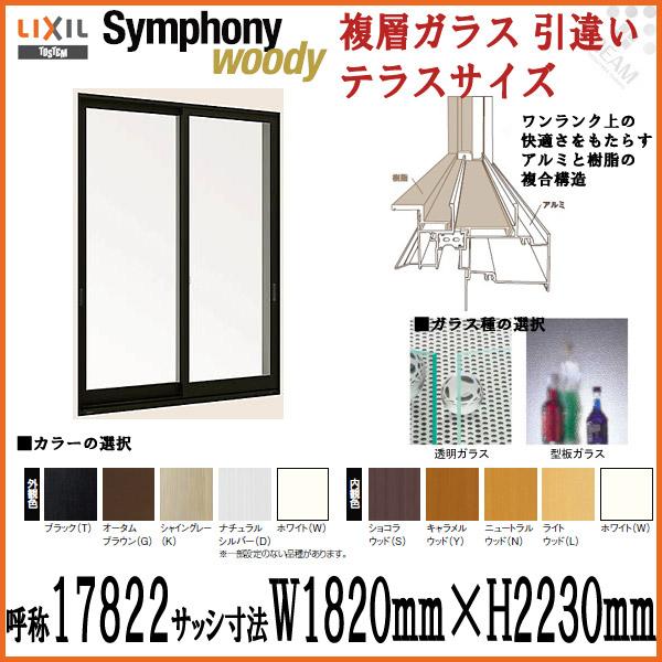 樹脂アルミ複合サッシ 引き違いテラス 2枚建 シンフォニーウッディ 半外付型 複層ガラス 呼称17822 W1820mm×H2230mm LIXIL アルミサッシ 引違い窓