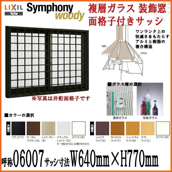 アルミサッシ アルミ樹脂複合サッシ 引き違い窓 面格子付サッシシンフォニーウッディ 複層ガラス 呼称06007 W640mm×H770mm LIXIL/TOSTEM 引違い窓