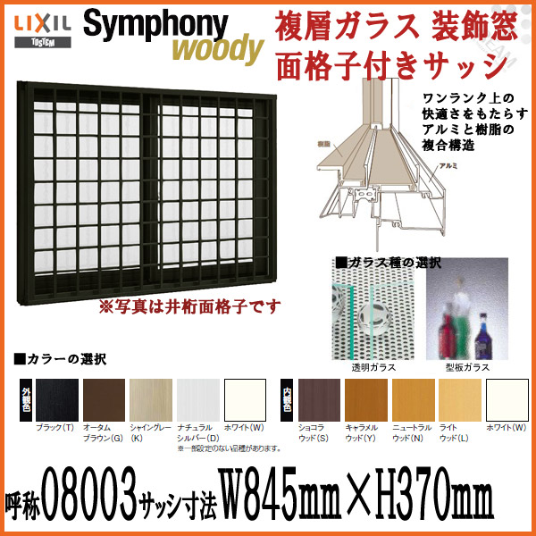 アルミサッシ アルミ樹脂複合サッシ 引き違い窓 面格子付サッシシンフォニーウッディ 複層ガラス 呼称08003 W845mm×H370mm LIXIL/TOSTEM 引違い窓