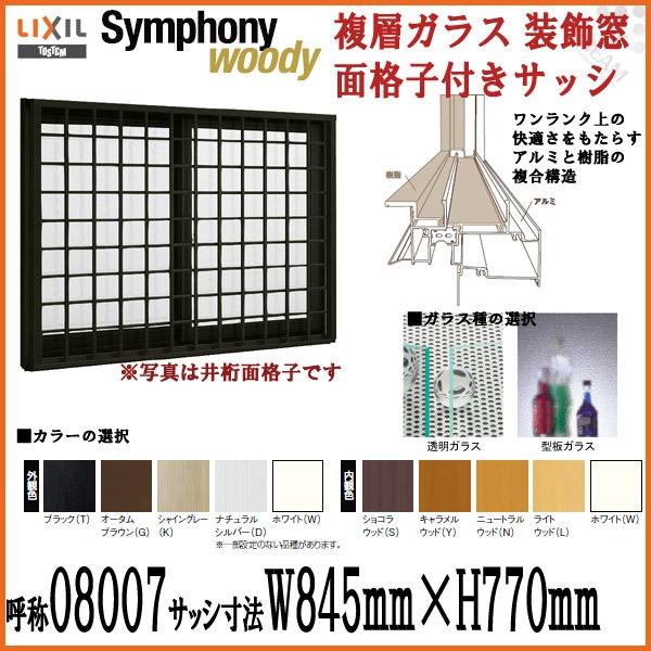 アルミサッシ アルミ樹脂複合サッシ 引き違い窓 面格子付サッシシンフォニーウッディ 複層ガラス 呼称08007 W845mm×H770mm LIXIL/TOSTEM 引違い窓