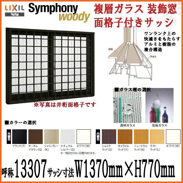 アルミサッシ アルミ樹脂複合サッシ 引き違い窓 面格子付サッシシンフォニーウッディ 複層ガラス 呼称13307 W1370mm×H770mm LIXIL/TOSTEM 引違い窓