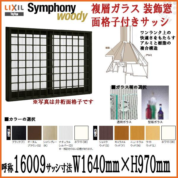 アルミサッシ アルミ樹脂複合サッシ 引き違い窓 面格子付サッシシンフォニーウッディ 複層ガラス 呼称16009 W1640mm×H970mm LIXIL/TOSTEM 引違い窓