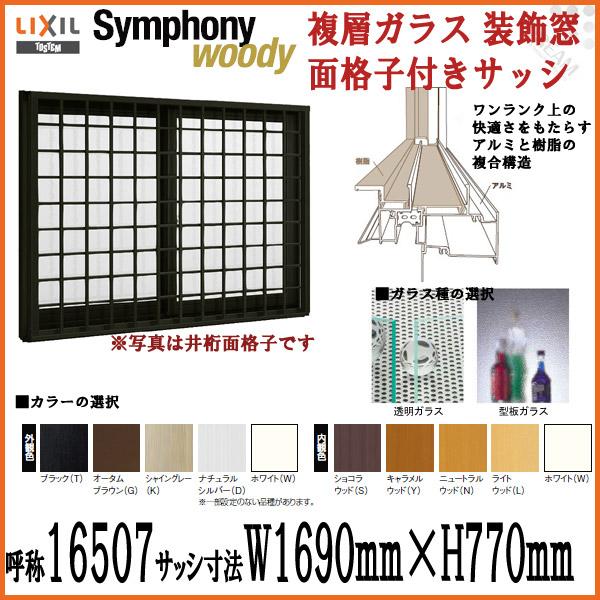 アルミサッシ アルミ樹脂複合サッシ 引き違い窓 面格子付サッシシンフォニーウッディ 複層ガラス 呼称16507 W1690mm×H770mm LIXIL/TOSTEM 引違い窓