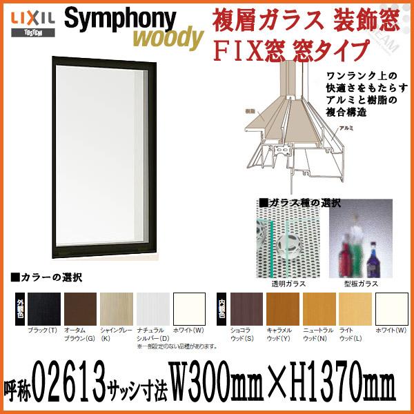 窓タイプ シンフォニーウッディ W300mm×H1370mm アルミ樹脂複合サッシ TOSTEM アルミサッシ 複層ガラス 呼称02613 FIX窓 LIXIL/