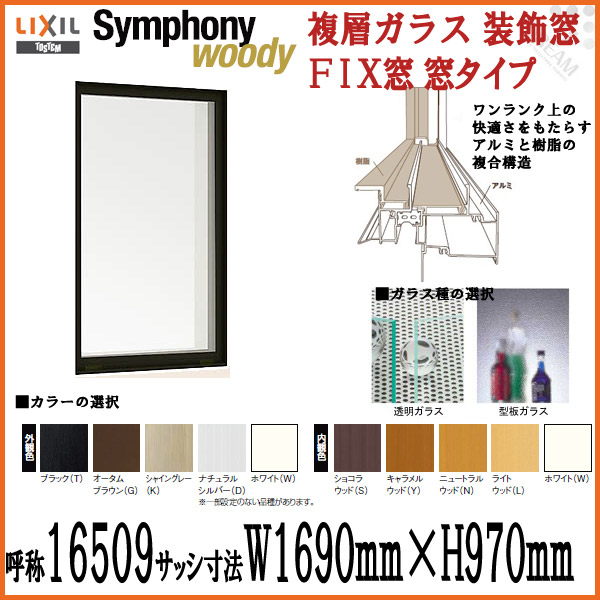 アルミサッシ アルミ樹脂複合サッシ FIX窓 窓タイプ シンフォニーウッディ 複層ガラス 呼称16509 W1690mm×H970mm LIXIL/TOSTEM