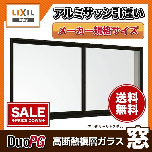アルミサッシ 引き違い窓 13307 W1370*H770 LIXIL/リクシル デュオPG 高断熱複層硝子 アルミサッシ 引違い窓