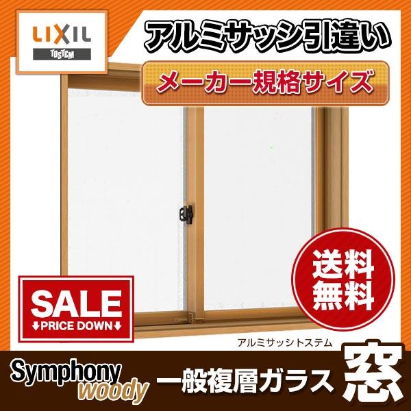 アルミサッシ 半外型 引き違い窓 18615 W1900*H1570 リクシル/トステム シンフォニーウッディー アルミサッシ 引違い窓
