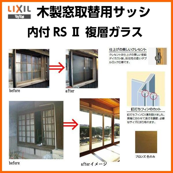 木製窓取替用アルミサッシ 2枚引き違い LIXIL リクシル RSII テラス 内付型枠 巾1501-1700 高さ1801-2100mm 複層ガラス 引違い 窓 サッシ DIY