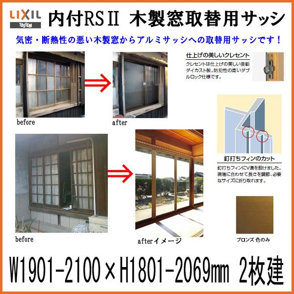 木製窓取替用アルミサッシ 2枚引き違い 内付型枠 巾1901-2100 高さ1801-2069mm LIXIL/TOSTEM リクシル RSII アルミサッシ 引違い