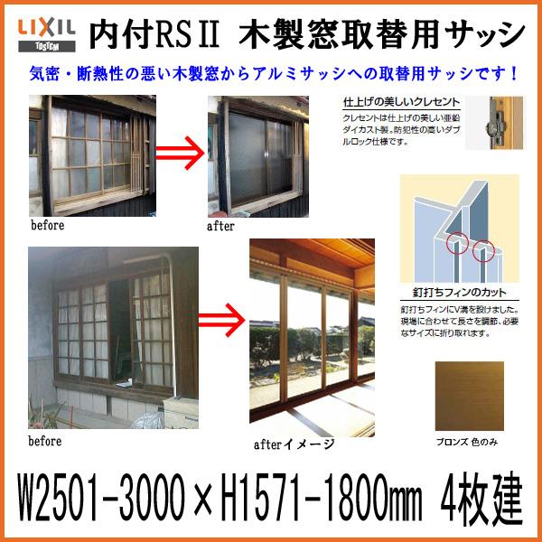 木製窓取替用アルミサッシ 4枚引き違い 内付型枠 巾2501-3000 高さ1571-1800mm LIXIL/TOSTEM リクシル RSII アルミサッシ 引違い