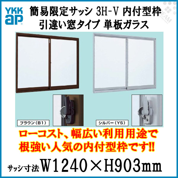 YKK アルミサッシ 引き違い窓 窓タイプ YKKAP 簡易限定サッシ 3H-V 内付型 1209 W1240×H903mm 単板ガラス 窓サッシ 倉庫 仮設 工場 ローコスト 引違い窓 DIY