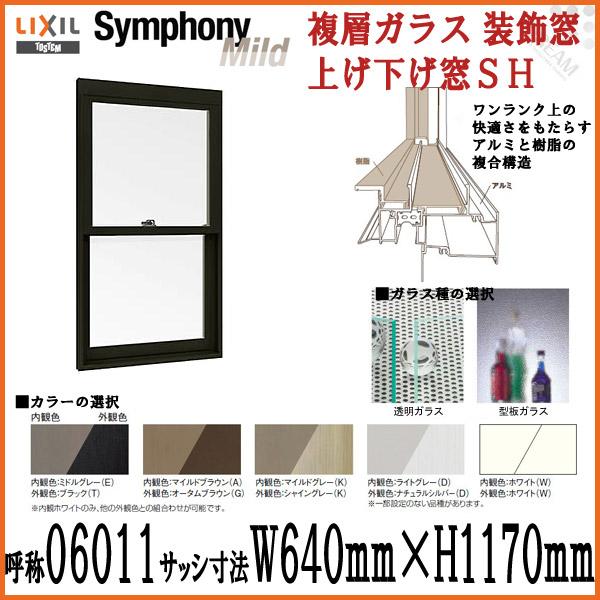 アルミサッシ 上げ下げ窓SH シンフォニーマイルド 複層ガラス 呼称06011 W640mm×H1170mm LIXIL/TOSTEM[複層ガラス][DIY][送料無料][断熱サッシ][リフォーム]