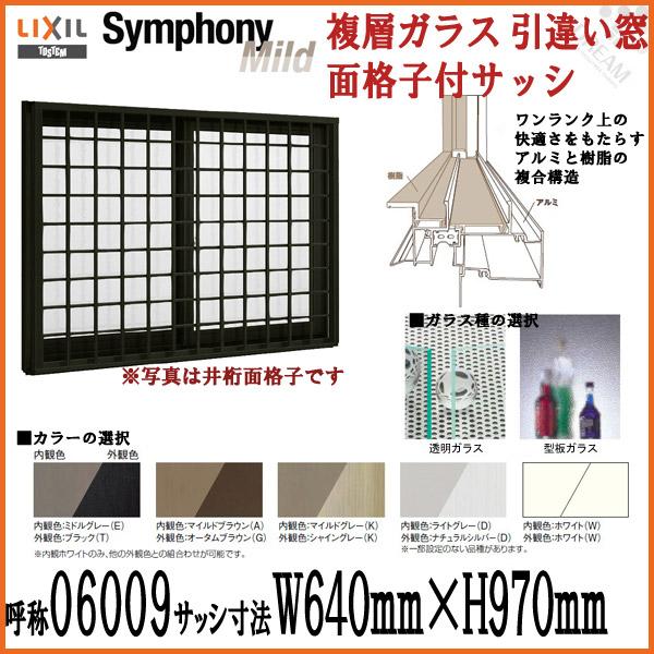 アルミサッシ 引き違い窓 面格子付サッシシンフォニーマイルド 複層ガラス 呼称06009 W640mm×H970mm LIXIL/TOSTEM アルミサッシ 引違い リフォーム DIY