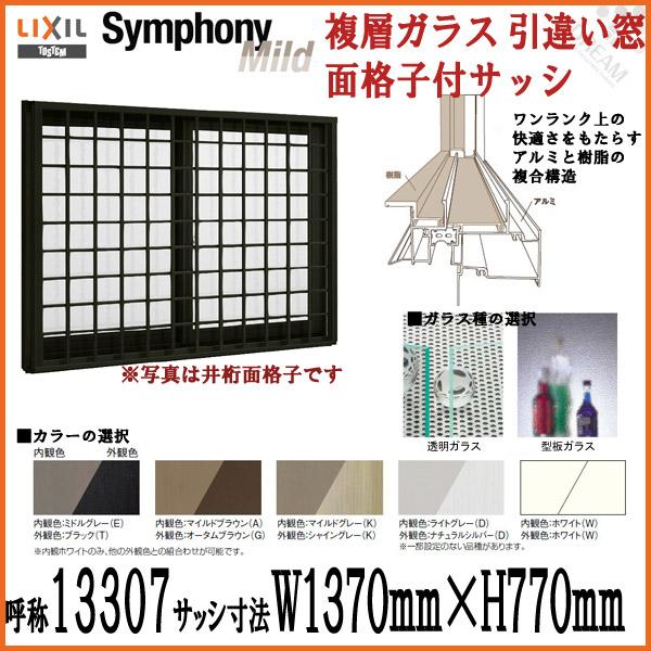 アルミサッシ 引き違い窓 面格子付サッシシンフォニーマイルド 複層ガラス 呼称13307 W1370mm×H770mm LIXIL/TOSTEM 引違い アルミサッシ DIY