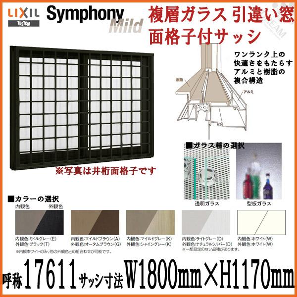 アルミサッシ 引き違い窓 面格子付サッシシンフォニーマイルド 複層ガラス 呼称17611 W1800mm×H1170mm LIXIL/TOSTEM 引違い アルミサッシ DIY