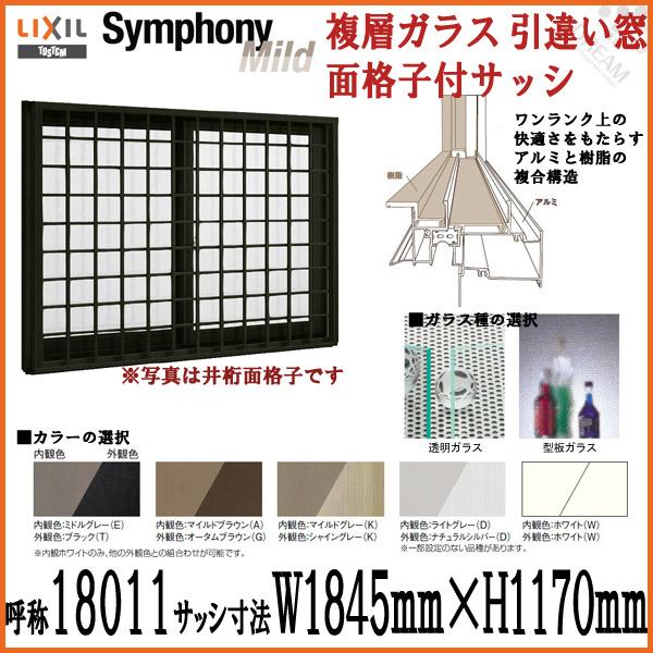 アルミサッシ 引き違い窓 面格子付サッシシンフォニーマイルド 複層ガラス 呼称18011 W1845mm×H1170mm LIXIL/TOSTEM 引違い アルミサッシ DIY