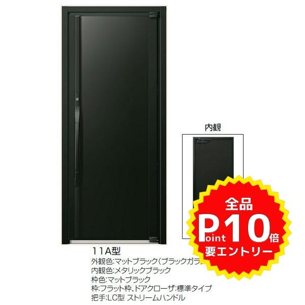 高級断熱玄関ドア アヴァントス 11A型 片開きドア マットブラック リクシル トステム LIXIL TOSTEM アルミサッシ 玄関ドア AVANTOS