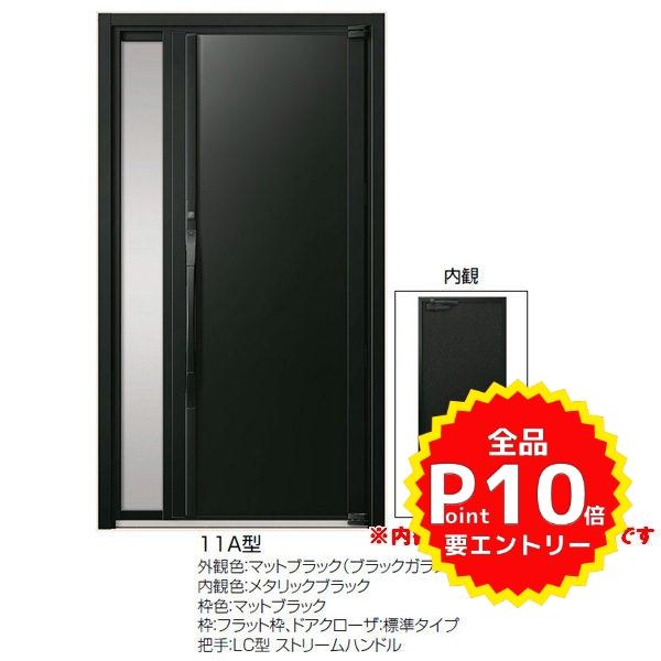 高級断熱玄関ドア アヴァントス 11A型 片袖ドア マットブラック リクシル トステム LIXIL TOSTEM アルミサッシ 玄関ドア AVANTOS 新設 リフォーム