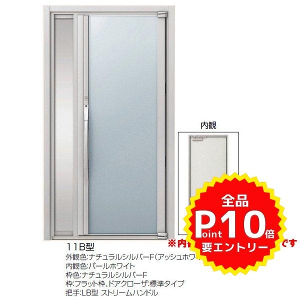 高級断熱玄関ドア アヴァントス 11B型 片袖ドア ナチュラルシルバーF リクシル トステム LIXIL TOSTEM アルミサッシ 玄関ドア AVANTOS 新設 リフォーム