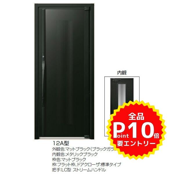 高級断熱玄関ドア アヴァントス 12A型 片開きドア マットブラック リクシル トステム LIXIL TOSTEM アルミサッシ 玄関ドア AVANTOS 新設 リフォーム