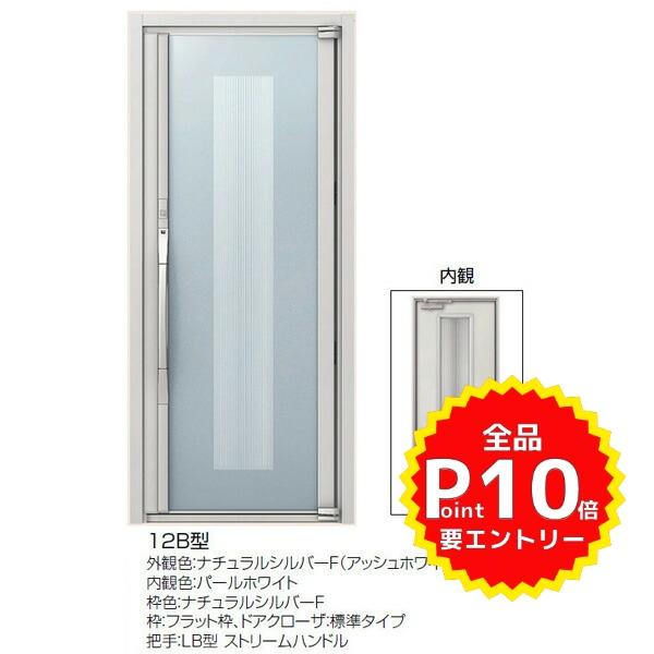 高級断熱玄関ドア アヴァントス 12B型 片開きドア ナチュラルシルバーF リクシル トステム LIXIL TOSTEM アルミサッシ 玄関ドア AVANTOS 新設 リフォーム