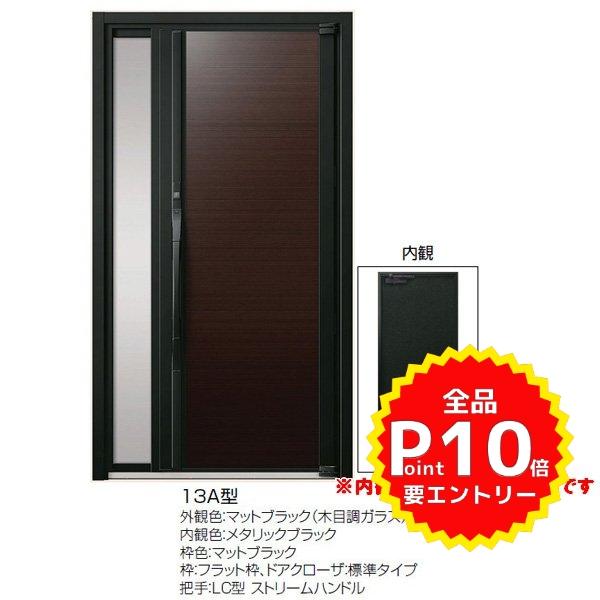 高級断熱玄関ドア アヴァントス 13A型 片袖ドア マットブラック リクシル トステム LIXIL TOSTEM アルミサッシ 玄関ドア AVANTOS 新設 リフォーム