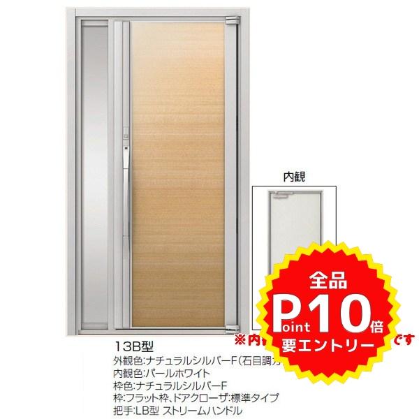 高級断熱玄関ドア アヴァントス 13B型 片袖ドア ナチュラルシルバーF リクシル トステム LIXIL TOSTEM アルミサッシ 玄関ドア AVANTOS 新設 リフォーム