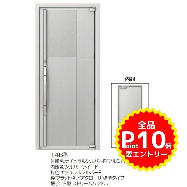 高級断熱玄関ドア アヴァントス 14B型 片開きドア ナチュラルシルバーF リクシル トステム LIXIL TOSTEM アルミサッシ 玄関ドア AVANTOS 新設 リフォーム
