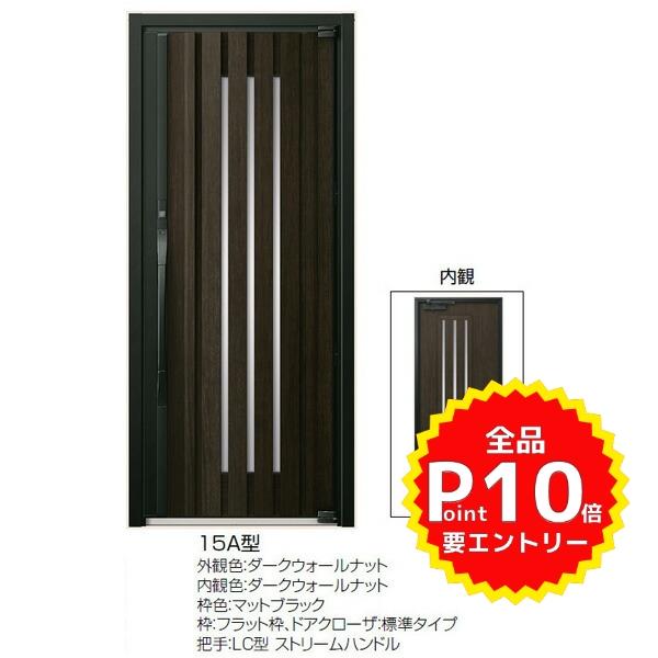高級断熱玄関ドア アヴァントス 15A型 片開きドア ダークウォールナット リクシル トステム LIXIL TOSTEM アルミサッシ 玄関ドア AVANTOS