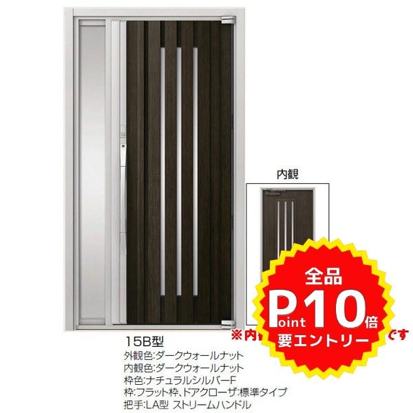 高級断熱玄関ドア アヴァントス 15B型 片袖ドア ダークウォールナット リクシル トステム LIXIL TOSTEM アルミサッシ 玄関ドア AVANTOS 新設 リフォーム