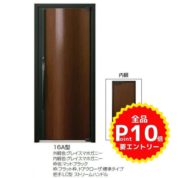 高級断熱玄関ドア アヴァントス 16A型 片開きドア リクシル トステム LIXIL TOSTEM アルミサッシ 玄関ドア AVANTOS
