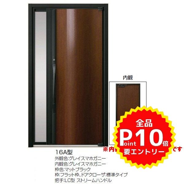 高級断熱玄関ドア アヴァントス 16A型 片袖ドア リクシル トステム LIXIL TOSTEM アルミサッシ 玄関ドア AVANTOS 新設 リフォーム