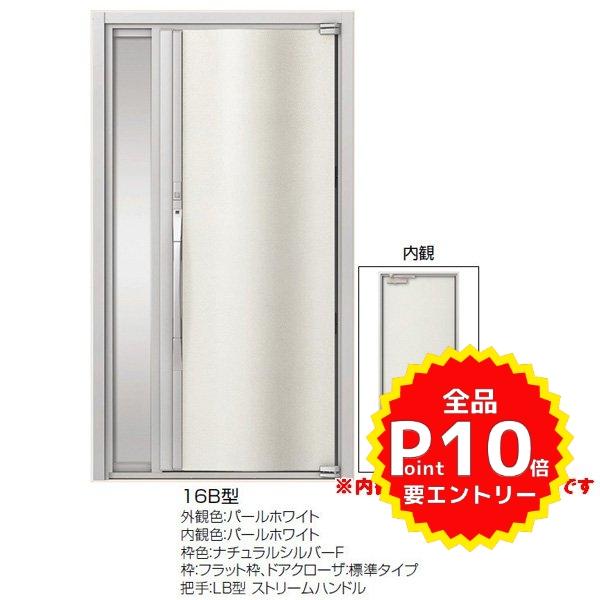高級断熱玄関ドア アヴァントス 16B型 片袖ドア リクシル トステム LIXIL TOSTEM アルミサッシ 玄関ドア AVANTOS 新設 リフォーム