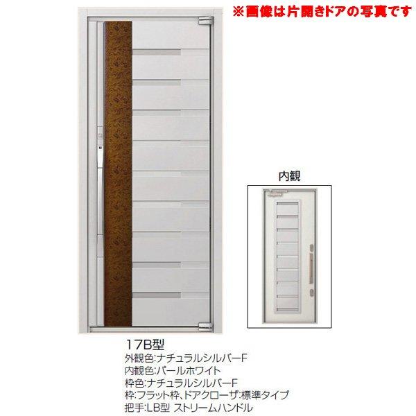 高級断熱玄関ドア アヴァントス 17B型 両袖両開きドア ナチュラルシルバーF リクシル トステム LIXIL TOSTEM アルミサッシ 玄関ドア AVANTOS 新設 リフォーム
