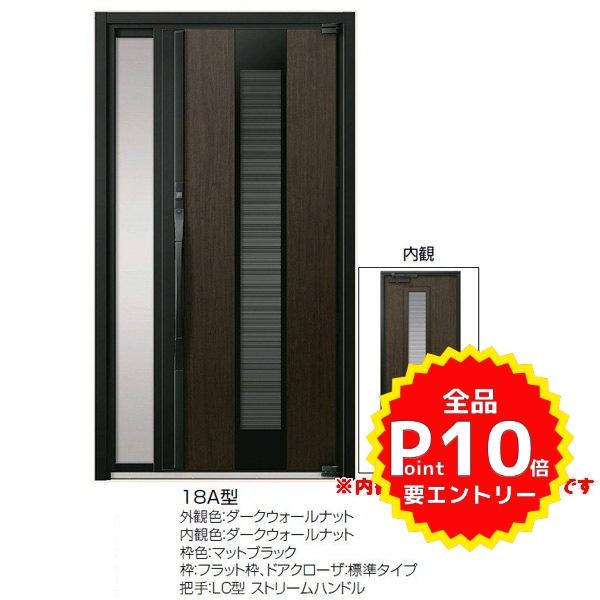 高級断熱玄関ドア アヴァントス 18A型 片袖ドア リクシル トステム LIXIL TOSTEM アルミサッシ 玄関ドア AVANTOS 新設 リフォーム