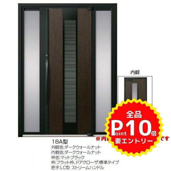 高級断熱玄関ドア アヴァントス 18A型 両袖ドア リクシル トステム LIXIL TOSTEM アルミサッシ 玄関ドア AVANTOS 新設 リフォーム