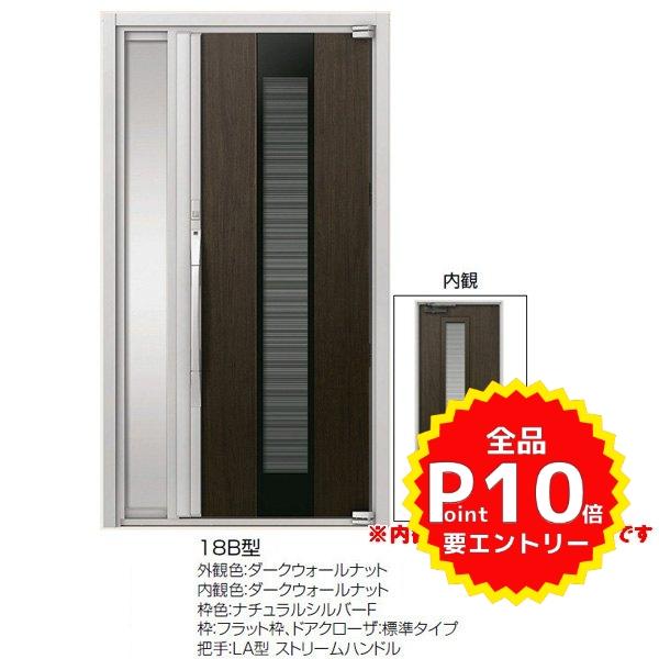 高級断熱玄関ドア アヴァントス 18B型 片袖ドア リクシル トステム LIXIL TOSTEM アルミサッシ 玄関ドア AVANTOS 新設 リフォーム
