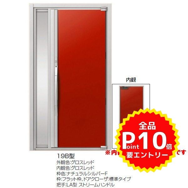 高級断熱玄関ドア アヴァントス 19B型 片袖ドア リクシル トステム LIXIL TOSTEM アルミサッシ 玄関ドア AVANTOS 新設 リフォーム