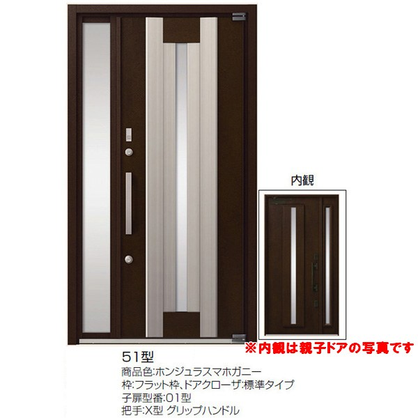 高級断熱玄関ドア アヴァントス 51型 片袖ドア リクシル トステム LIXIL TOSTEM アルミサッシ 玄関ドア AVANTOS 新設 リフォーム