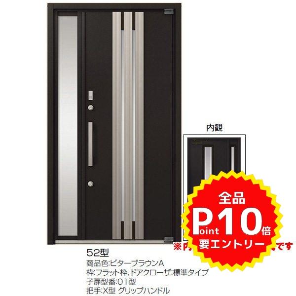 高級断熱玄関ドア アヴァントス 52型 片袖ドア リクシル トステム LIXIL TOSTEM アルミサッシ 玄関ドア AVANTOS 新設 リフォーム