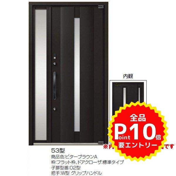 高級断熱玄関ドア アヴァントス 53型 片袖ドア リクシル トステム LIXIL TOSTEM アルミサッシ 玄関ドア AVANTOS 新設 リフォーム