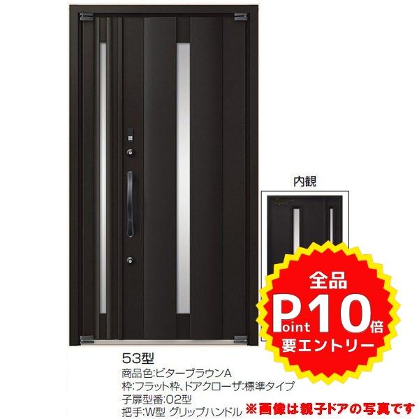 高級断熱玄関ドア アヴァントス 53型 両袖ドア リクシル トステム LIXIL TOSTEM アルミサッシ 玄関ドア AVANTOS