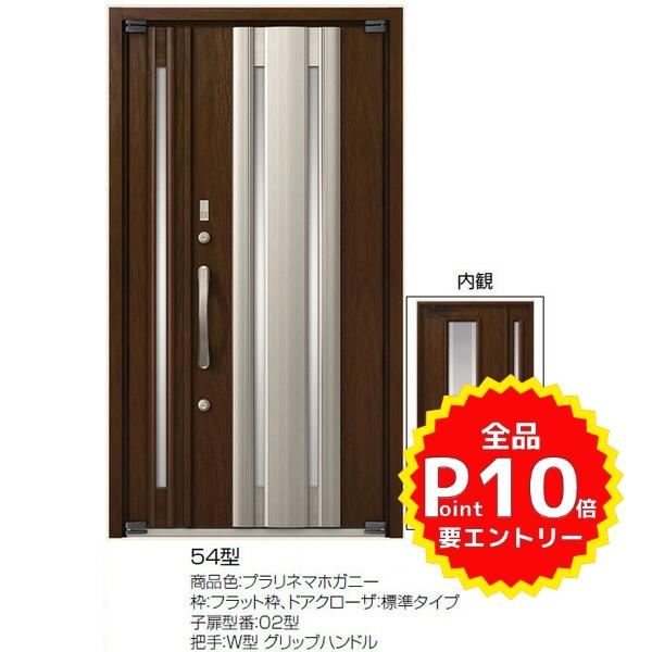 高級断熱玄関ドア アヴァントス 54型 親子ドア リクシル トステム LIXIL TOSTEM アルミサッシ 玄関ドア AVANTOS 新設 リフォーム