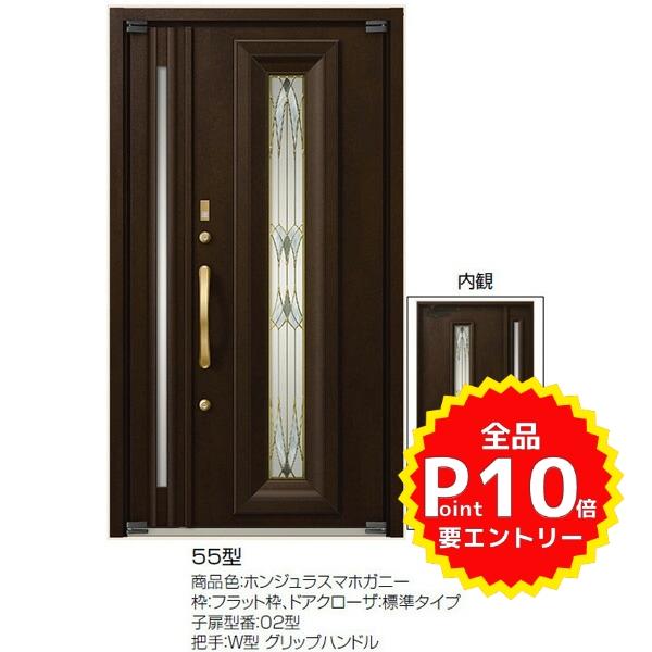 高級断熱玄関ドア アヴァントス 55型 親子ドア リクシル トステム LIXIL TOSTEM アルミサッシ 玄関ドア AVANTOS 新設 リフォーム