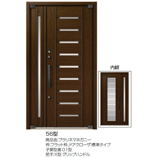 高級断熱玄関ドア アヴァントス 56型 親子ドア リクシル トステム LIXIL TOSTEM アルミサッシ 玄関ドア AVANTOS 新設 リフォーム