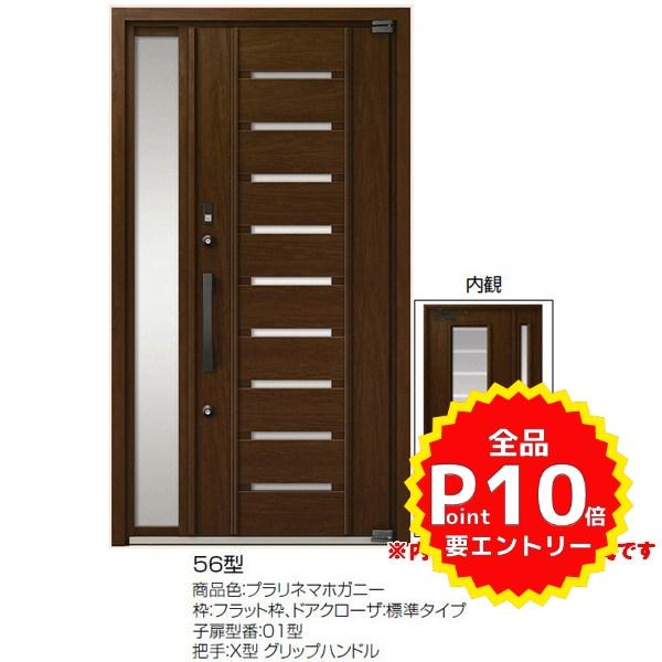 高級断熱玄関ドア アヴァントス 56型 片袖ドア リクシル トステム LIXIL TOSTEM アルミサッシ 玄関ドア AVANTOS 新設 リフォーム